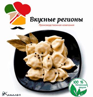 Полуфабрикаты от компании «Вкусные регионы»