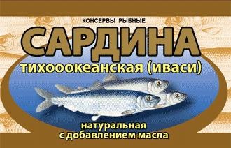 рыбные консервы оптом
