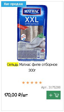 Сельдь Матиас филе отборное 300г