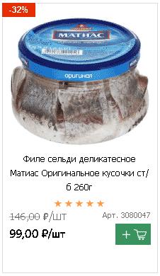 Филе сельди деликатесное Матиас Оригинальное кусочки ст/б 260г