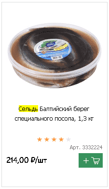 Сельдь Балтийский берег специального посола, 1,3 кг