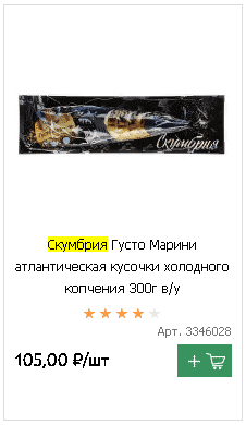 Скумбрия Густо Марини атлантическая кусочки холодного копчения 300г в/у