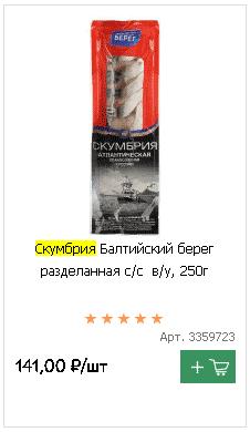 Скумбрия Балтийский берег разделанная с/с в/у, 250г